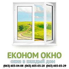 Економ окно