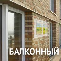 Балконный блок в Немишаево