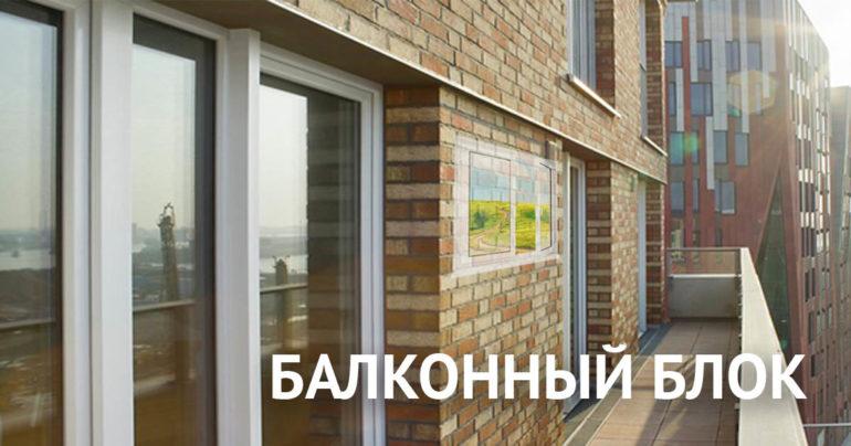 Балконный блок в Немешаево
