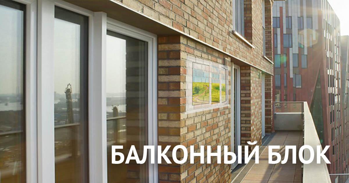 Балконный блок в немишаево. 3-х камерный профиль aft vista и.